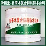 自來水複合防腐防水塗料、生產銷售、塗膜堅韌