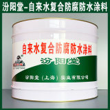 自来水复合防腐防水涂料、生产销售、涂膜坚韧