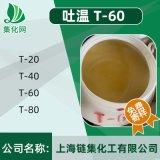 吐温60 T-60 (9005-65-6)