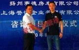 上海誉谋、扬州赛德正式开启深度合作