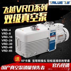 厂家直销真空泵 上海飞越VRD系列真空泵