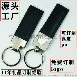 皮质钥匙扣创意皮革男士钥匙链真皮钥匙牌定制