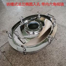 椭圆压力人孔 卫生级人孔设备 罐体配件