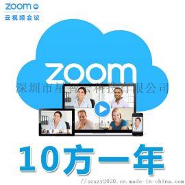 zoom视频会议软件 多方视频会议软件