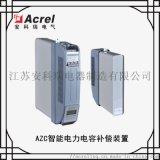 智能集成电容补偿装置 智能无功补偿电容器