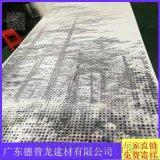 江蘇響水樹形3D穿孔鋁單板 藝術UV穿孔鋁單板