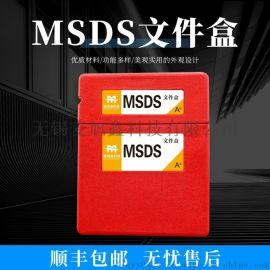 SDS资料盒MSDS实验室文件柜配件防腐蚀一体聚乙烯资料收纳盒