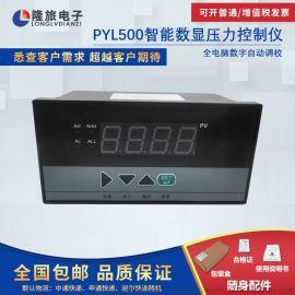 隆旅厂家销售,PYL500,智能数显压力控制仪