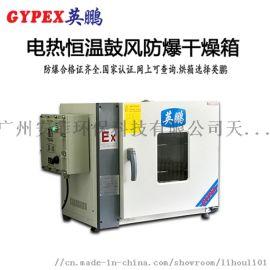 250升防爆干燥箱-襄樊市防爆干燥箱