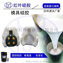 石膏水泥制品模具硅胶 乳白色硅胶