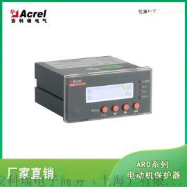 一体式智能电动机马达保护器 安科瑞ARD2L-25