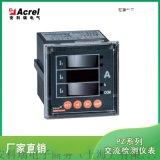 安科瑞交流电压数显表 带485通讯 PZ48-AV/C