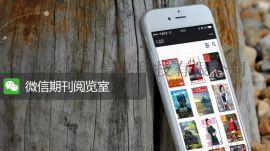 英策微信期刊阅览室,微信公众号综合阅览室厂家