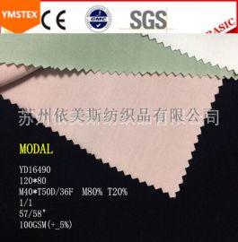 莫代尔涤纶交织染色砂洗面料MODAL/POLYESTER