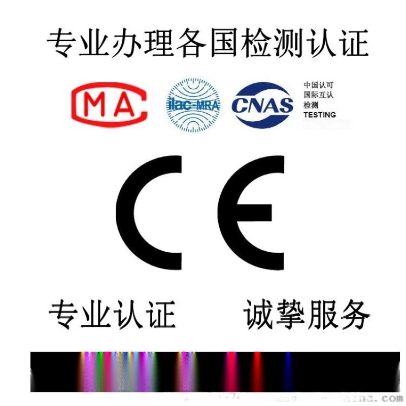 春節期間,質檢報告,CE認證,FCC認證大優惠