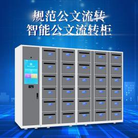 山西30门文件交换柜厂家 IC卡智能公文流转柜定制