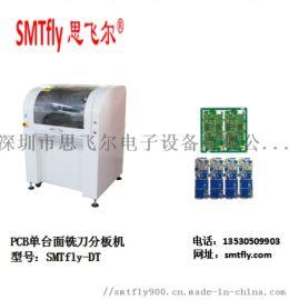 PCB单台面铣刀分板机深圳