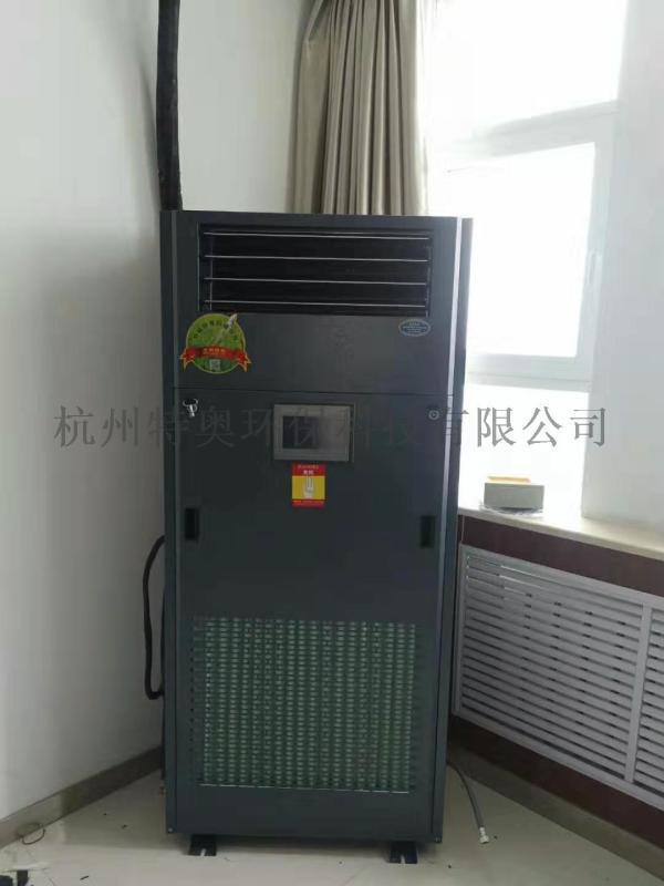 恒温恒湿机,一备一用恒温恒湿机,带故障自动切换功能