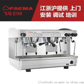 进口飞马E98A2双头电控商用意式半自动咖啡机