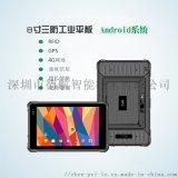 8寸安卓手持工業平板 整機IP67級防護 支持定製