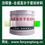 合成高分子密封材料、石油化工、防腐蝕、防水密封材料