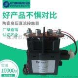 尼普顿厂家直销1000v陶瓷高压直流接触器 100A继电器新能源汽车用