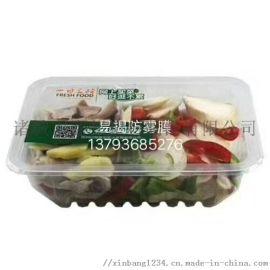 气调包装塑料锁鲜盒 真空包装食品塑料盒