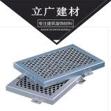 厂家冲孔铝单板幕墙外墙装饰材料铝单板规格定制
