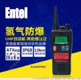Entel HT983船用海事VHF氢气防爆对讲机