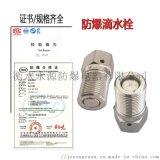 不锈钢防爆呼吸阀 排水栓