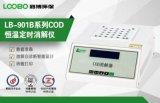 LB-901B型COD快速消解儀 水質檢測