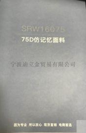 75D平紋仿記憶 羽絨服夾克棉服面料 現貨供應