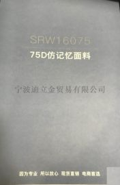 75D平纹仿记忆 羽绒服夹克棉服面料 现货供应