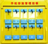 HA03712手機存放管理掛板