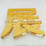 天津精品水晶字門頭招牌廣告字製作 廣告水晶字LOGO水晶字定製 超低價格