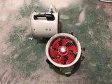 防爆手提式軸流風機 BSFT-200