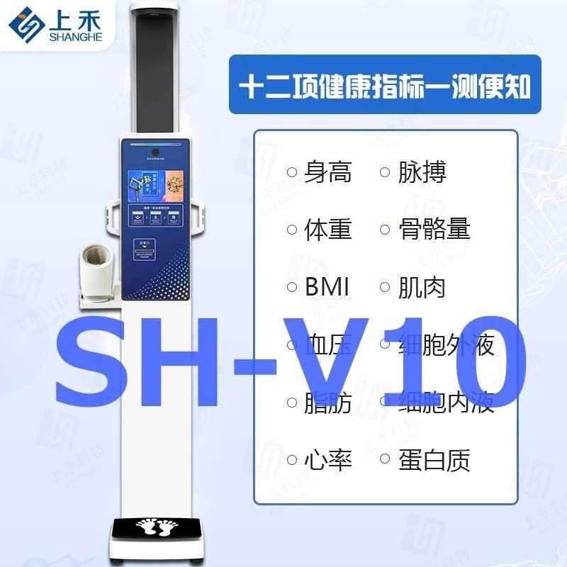 郑州身高体重血压测量-健康  仪