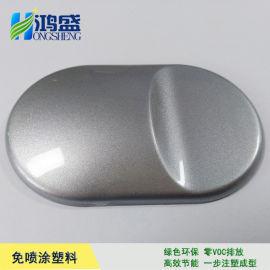 免喷涂厂家供应注塑专用金属质感银色PP免喷涂塑料