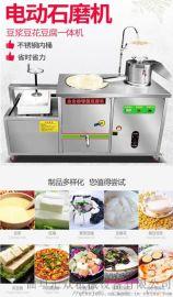 全自动大型商用豆腐机设备 电磨豆腐一体机 利之健食