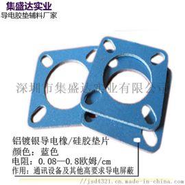 铝镀银导电橡胶 低电阻屏蔽导电胶 蓝色导电硅胶