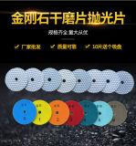 4寸干磨片抛光片  干磨片生产厂家 金石