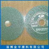 金宇普通金属切割片100x2.5x16mm