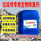 喷淋塔除臭剂 工业垃圾厂 厕所除臭剂