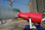 西安 30型手动除尘雾炮机15591059401