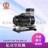 实验室专用空压机 无油静音空压机(YX50)