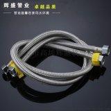 304不锈钢编织管4分冷热水龙头进水软管