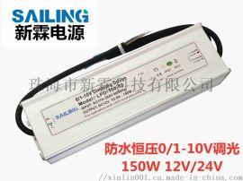 0-10V调光电源恒压灯带驱动