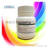 CHITEC奇鈦 光穩定劑UV353