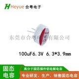 100UF6.3V 6.3*3.9超小型固态电容
