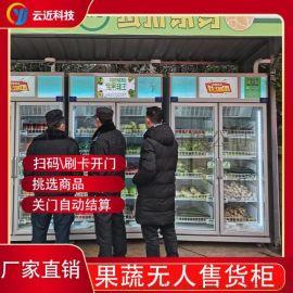 生鲜贩 机 水果蔬菜无人售货柜 自动售货智能柜